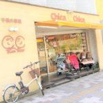 【後編】店長セレクトのとっておきおもちゃが揃う♪広島市南区にある、子供の部屋『ChicaChico』