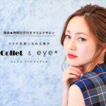 【安佐南区緑井】マツエクサロンCollet&eye+で初めての子連れマツエクしてきました☆