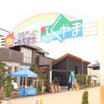 福山で家探しなら「住宅宣言ふくやま」!住宅展示場の上手な見方は?