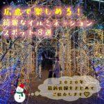 【2020年最新】広島で楽しめる!綺麗なイルミネーションスポット8選!