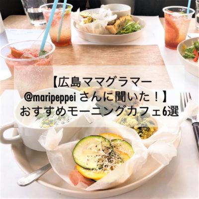 【広島ママグラマー@maripeppeiさんに聞いた!】おすすめモーニングカフェ6選