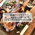 【広島ママグラマー@____akyanさんに聞いた!】ママ友と行くおすすめカフェ5選