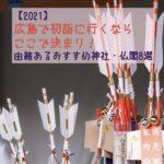 【2021年】広島で初詣に行くならここで決まり!由緒あるおすすめ神社・仏閣8選