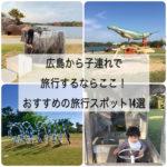 広島から子連れ旅行するならここ!おすすめ子連れ旅行スポット14選