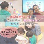 【アジアで英語力26位の日本】 英語を話せる子を育てるために、日本人ママがすべきことって?