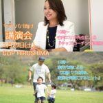 集まれ広島のママ&パパ!子育ての楽しさが倍増する、pikabu主催講演会♪
