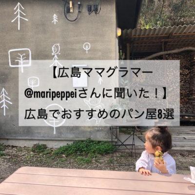 【広島ママグラマー@maripeppeiさんに聞いた!】広島でおすすめのパン屋8選