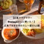 【広島ママグラマー@maripeppeiさんに聞いた!】広島のおすすめカレー店5選