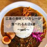 広島の美味しいカレーが食べられるお店6選~part1~