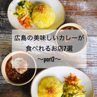 広島の美味しいカレーが食べられるお店7選~part2~