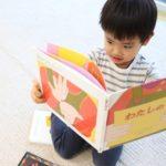 「童話館ぶっくくらぶ」年齢別コースでぴったりの絵本を♪口コミもチェック!