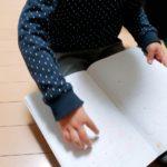 子どもの書道教室はいつからがおすすめ?幼い頃から字を書くメリットとは