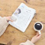 """デキる子供が「学力」アップのためにしている朝5分の""""新聞習慣""""って?"""