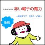 【転勤族ママ広島人への道】広島都市伝説 赤い帽子の魔力 後編