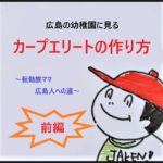 【転勤族ママ広島人への道】広島の幼稚園に見る カープエリートの作り方・前編