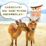 広島を遊びつくせ!【広島・宮島編】今こそ宮島の良さを再確認しよう♡