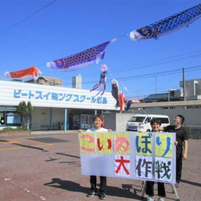 """コロナに負けるな!ビートスイミングクラブ広島が """"こいのぼり大作戦""""で子どもたちを応援"""