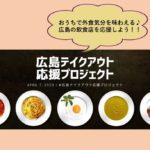 広島テイクアウト応援プロジェクトとは?広島の飲食店をみんなの力で元気に