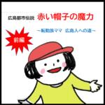 【転勤族ママ広島人への道】広島都市伝説 赤い帽子の魔力 前編