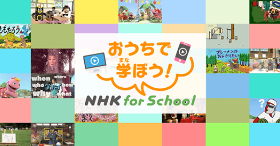 https://www.nhk.or.jp/school/ouchi/