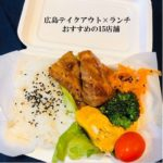 【広島テイクアウト応援プロジェクト】ランチのおすすめ店舗15選