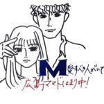 ドはまりするママ続出!ナイトドラマ「M 愛すべき人がいて」の魅力を徹底解説!