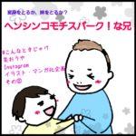 【#こんなときじゃけ笑おうや】Instagramイラスト・マンガ化企画その➁ヘンシンコモチスパーク!な兄