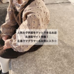 人気の子供服をゲットできるお店&通販サイト特集!広島ママグラマーもお気に入り☆