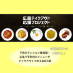 子供のテンション最高潮!広島で子供向けメニューがテイクアウトできるお店6選