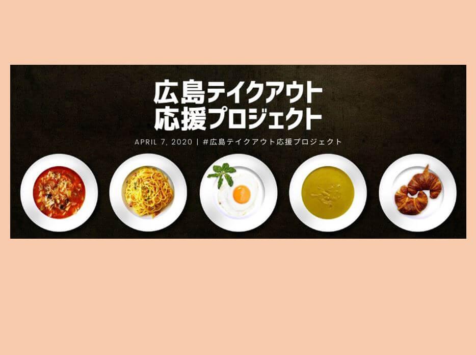 広島テイクアウト応援プロジェクト