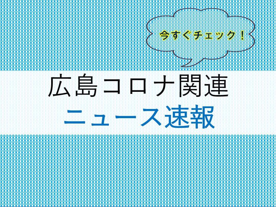 広島コロナ関連ニュース速報