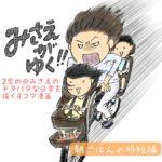 新企画♪【4コマ漫画】みさえがゆく!朝ごはんの時短編