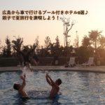 広島から車で行けるプール付きホテル8選♪親子で夏旅行を満喫しよう!