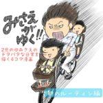 新企画♪【4コマ漫画】みさえがゆく!朝のルーティン編