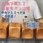 広島で買える高級食パン12選!今おさえるべきはこのお店!
