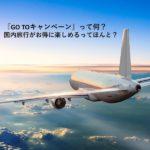 『GO TOキャンペーン』って何?国内旅行がお得に楽しめるってほんと?