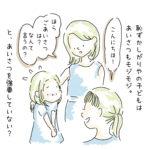 【ママミ先生から広島ママへ♡】無理に背中を押さずに。タイミングを待ってあげよう