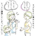 【ママミ先生から広島ママへ♡】「ありがとう」が子どもの自信に繋がる