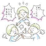 【ママミ先生から広島ママへ♡】子ども同士の喧嘩は成長のチャンス