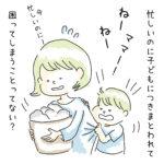 【ママミ先生から広島ママへ♡】短い時間で大丈夫。子どもだけに向き合う時間を作ろう