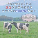 子供と遊びつくす♪広島から車で行けるおすすめの観光牧場5選!