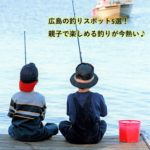 広島の釣りスポット5選!親子で楽しめる釣りが今熱い♪