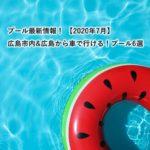 プール最新情報!広島市内&広島から車で行ける!プール6選【2020年7月】