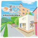 8月8日8時OPEN!パン好きこそ唸る美味しさ【始まりの食パン】が安佐南区川内にNEWOPEN!