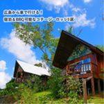 広島から車で行ける!宿泊&BBQ可能なコテージ・ロッジ8選