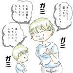 【ママミ先生から広島ママへ♡】しつけは小分けに。ひとつずつ学ばせよう