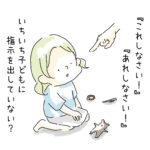 【ママミ先生から広島ママへ♡】指示は質問に。思い出す習慣をつけよう