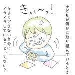 【ママミ先生から広島ママへ♡】「いつも頑張っているね」。子どもの頑張りを認めてあげよう