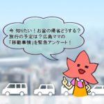 今知りたい!お盆の帰省どうする?旅行の予定は?広島ママの「移動事情」を緊急アンケート!
