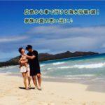 広島から車で行ける海水浴場7選!家族の夏の思い出に♪